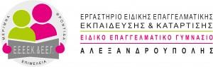 E.E.E.E.K. / T.E.E. ΕΙΔΙΚΗΣ ΑΓΩΓΗΣ ΑΛΕΞΑΝΔΡΟΥΠΟΛΗΣ