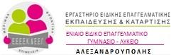 E.E.E.E.K. / ΕΝ.Ε.Ε.Γυ-Λ. ΑΛΕΞΑΝΔΡΟΥΠΟΛΗΣ